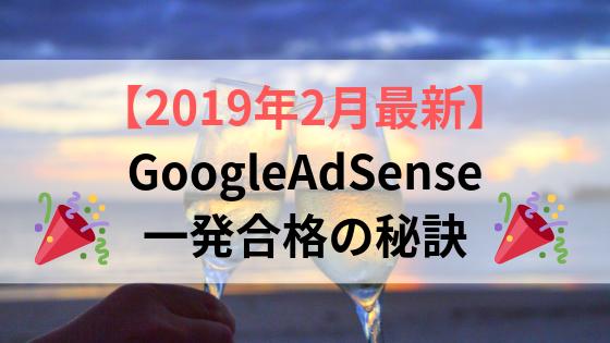 【2019年2月最新版】6記事でアドセンス審査に一発合格!秘訣を大公開!