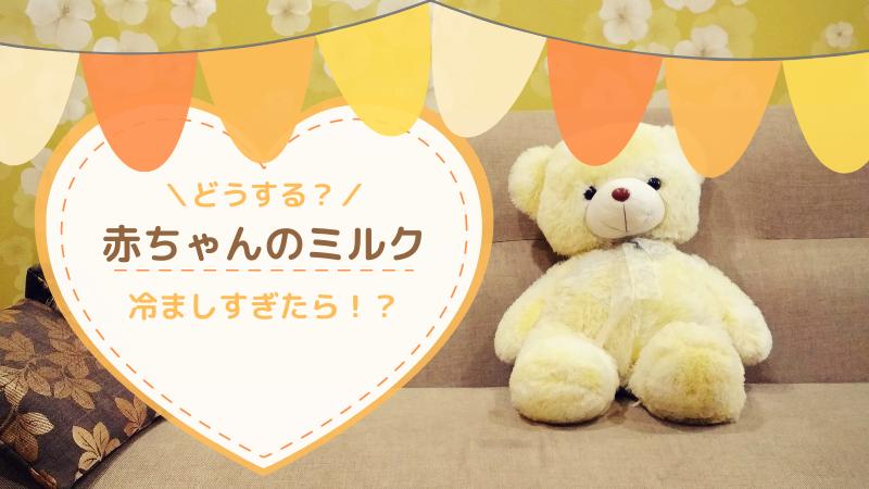 【新生児・赤ちゃんの粉ミルク】冷ましすぎたらどうしたら良いの!?